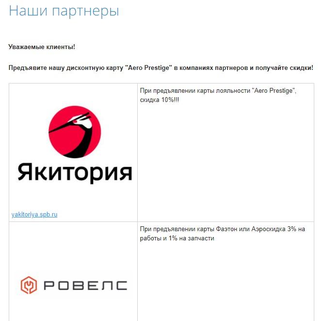 Пример раздела «Партнерские программы»