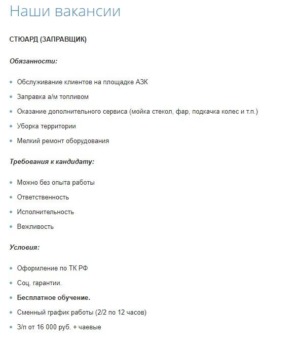 Пример страницы раздела «Вакансии»