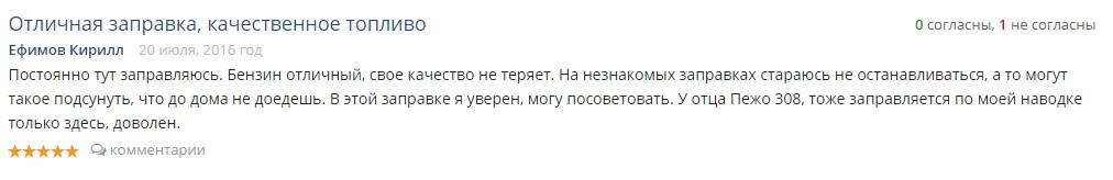 Отзыв пользователя №1